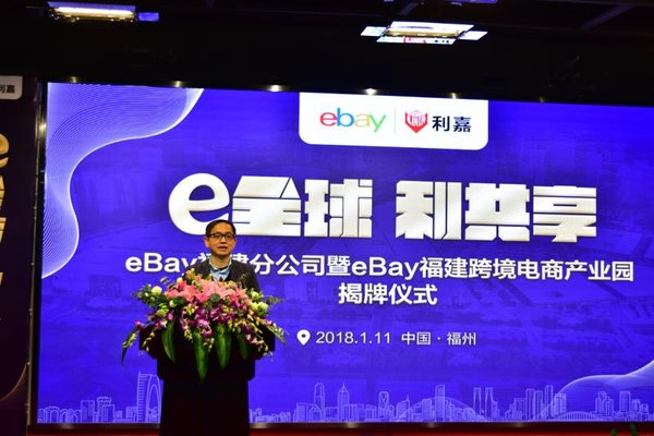 eBay press conference in Fujian, on January 11th, 2018.